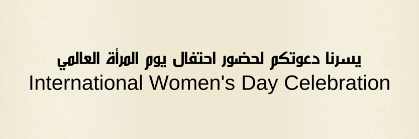 Event Banner Womens Day 2020